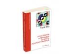 """1 x cartea """"Psihoterapie & consiliere cognitiv comportamentala"""" oferita de Editura Herald"""
