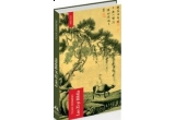 "un volum ""Lao Zi si Biblia"", de Yuan Zhiming"